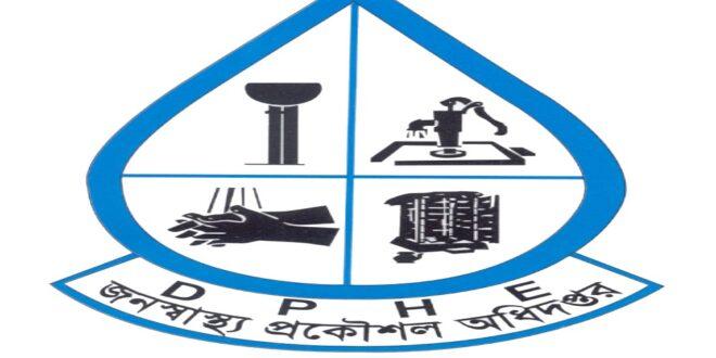 DPHE bd logo