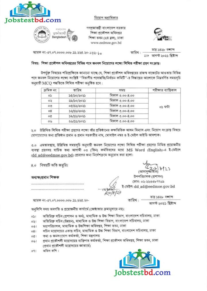EEDMOE Exam Notice