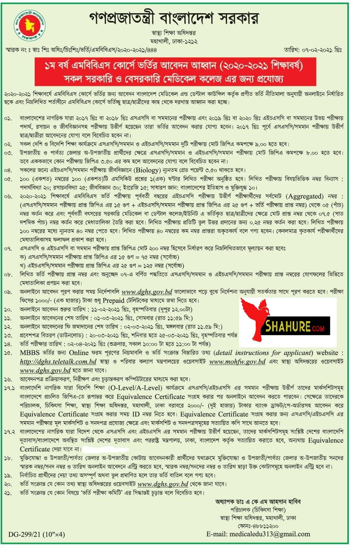 Medical Admission Circular Notice