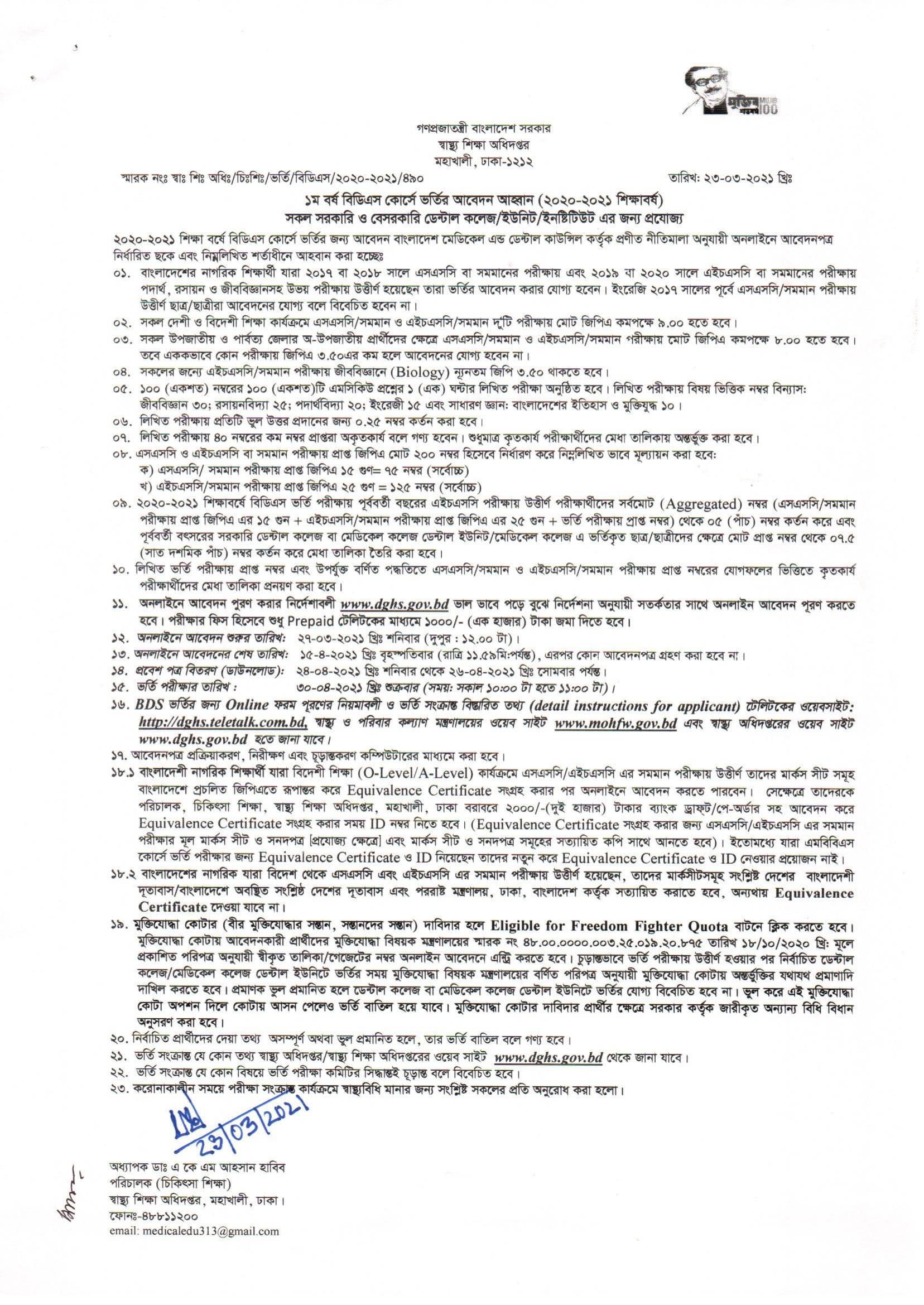 BDS Dental Admission Notice