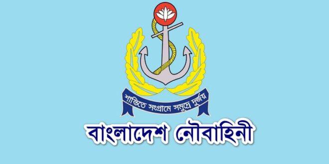 Bangladesh Navy Civilian Job