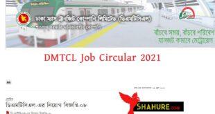 DMTCL Job Circular