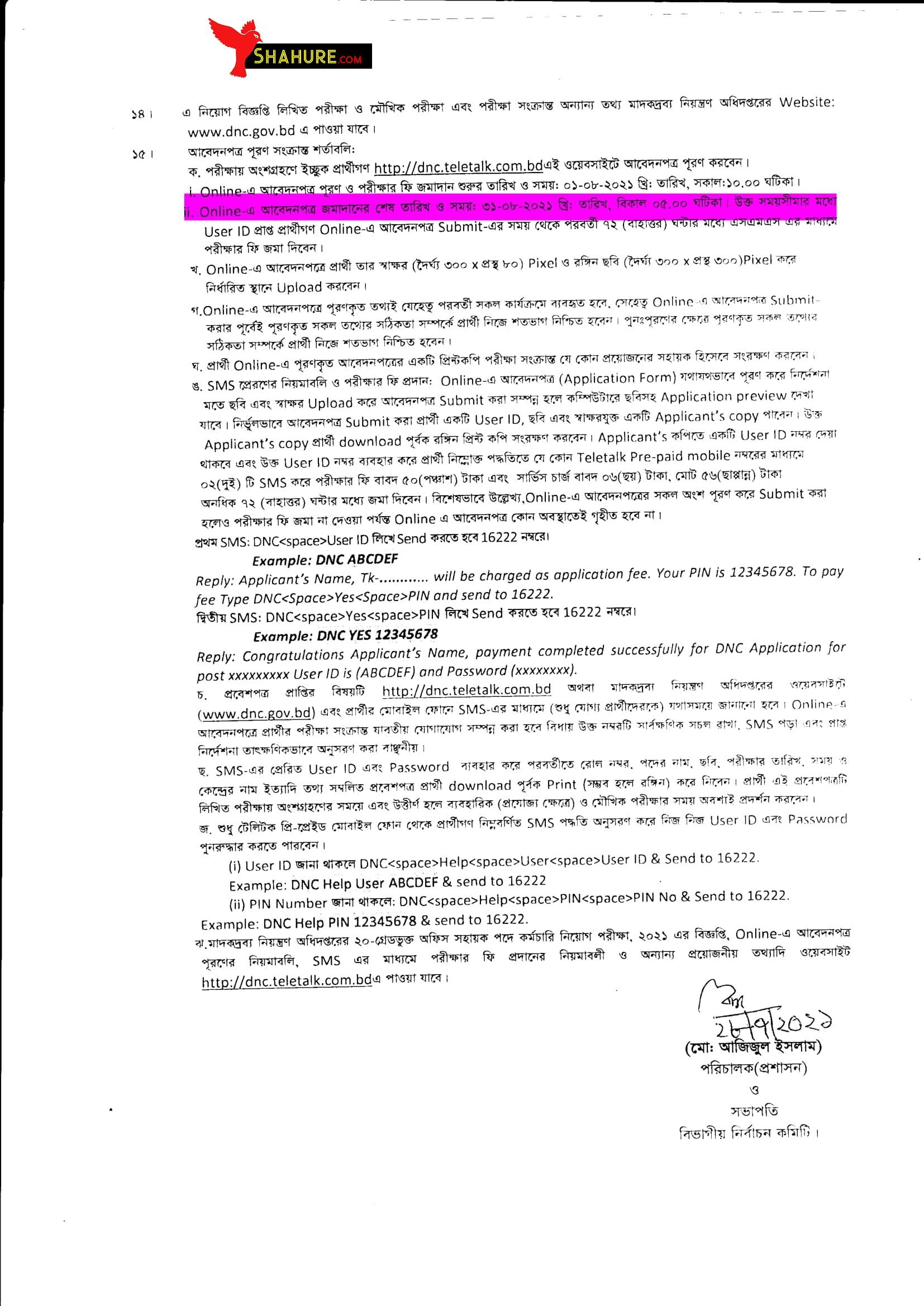 DNC Office Sohayok Job Circular 2021