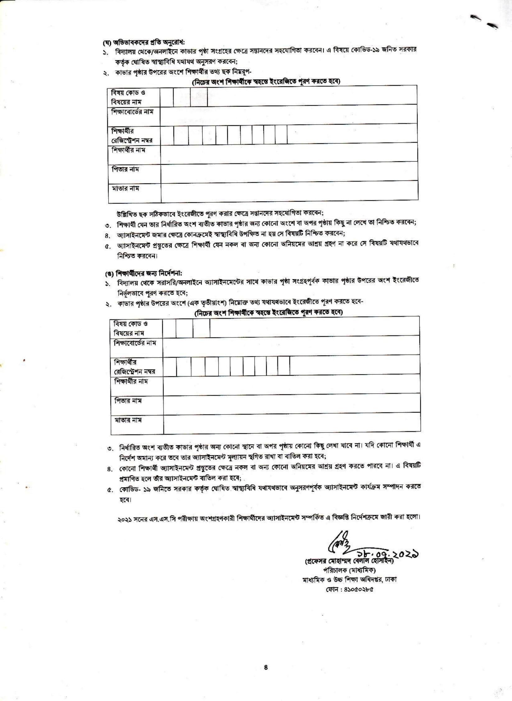 SSC Assignment 1st Week Notice