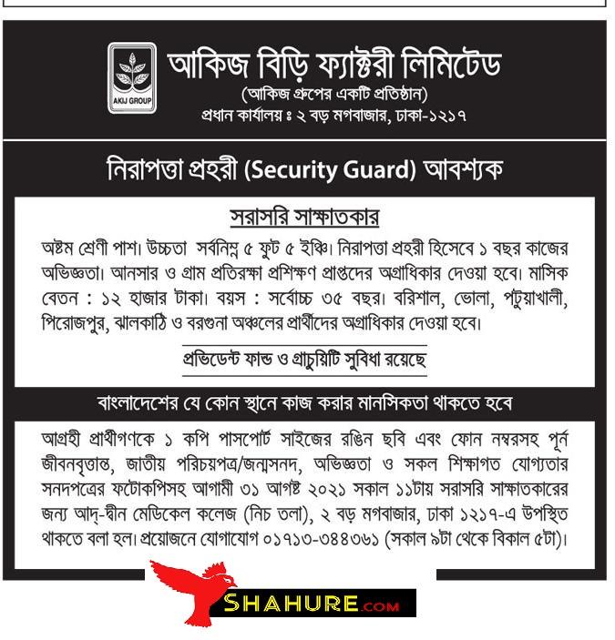 Akij Biri Factory Ltd Job Circular 2021