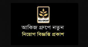 Akij Group Job