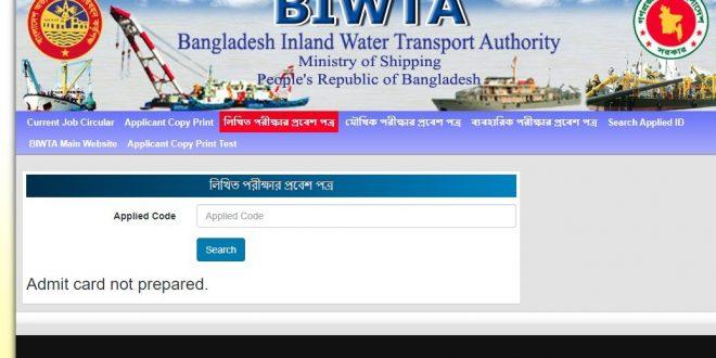 BIWTA Exam Date Admit Download