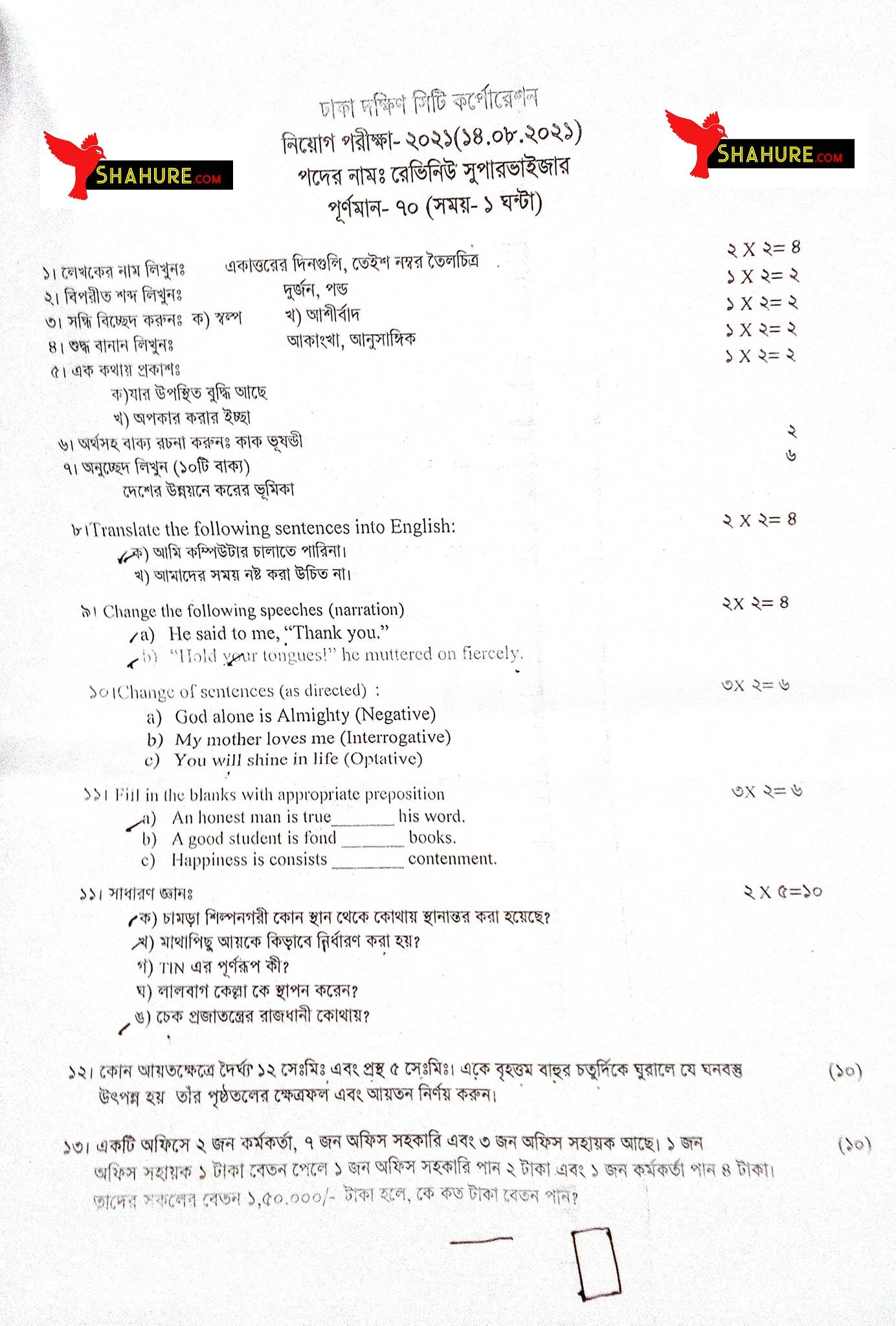 Dhaka South City Corporation (DSCC) Exam Question 2021