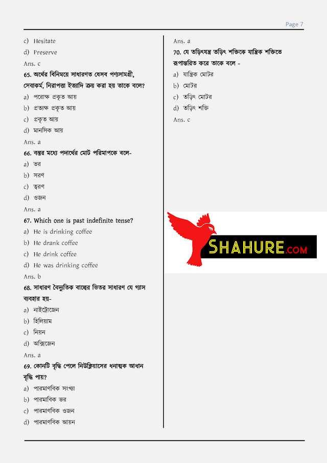 DSHE Previous Exam Question Solution