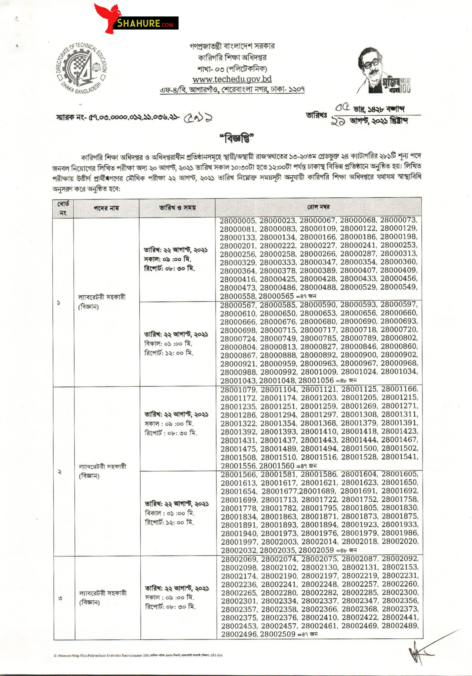 DTE Exam Result and Viva Date 2021
