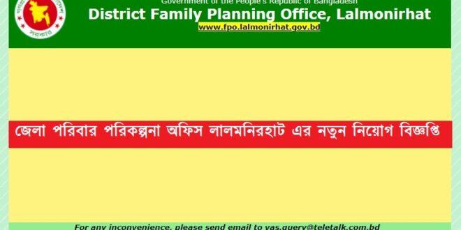 District Family Planning Office Lalmonirhat Job Circular