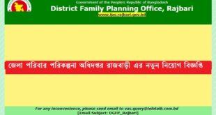 District Family Planning Office Rajbari Job Circular 2021