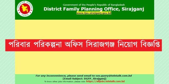 District Family Planning Office Sirajganj job