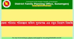 District Family Planning Office Sunamganj Job Circular