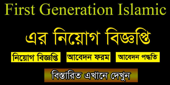 First Generation Islamic Bank Job Circular 2021