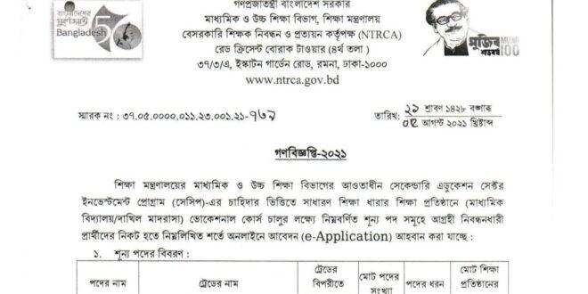 NTRCA Special Public Notice 2021