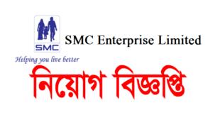 SMC-Enterprise-Limited-New-Vacancy