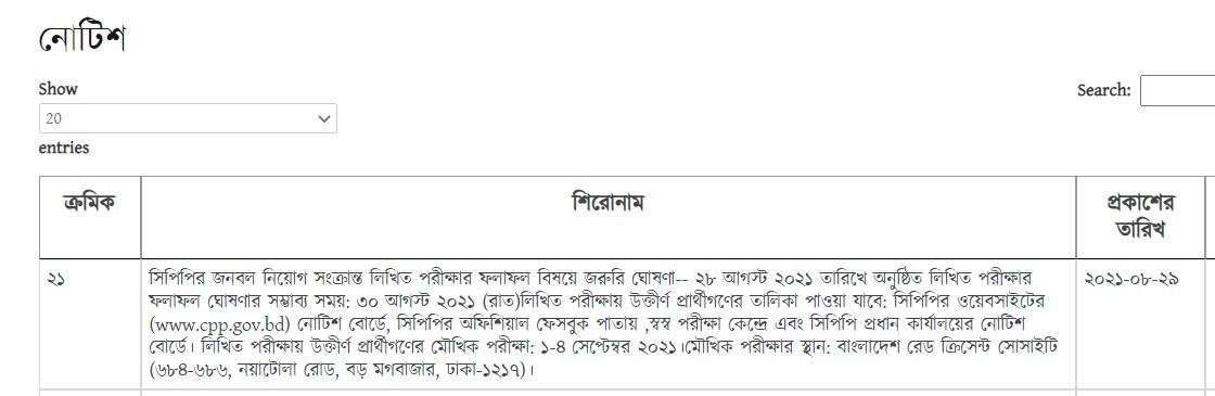 cpp result notice