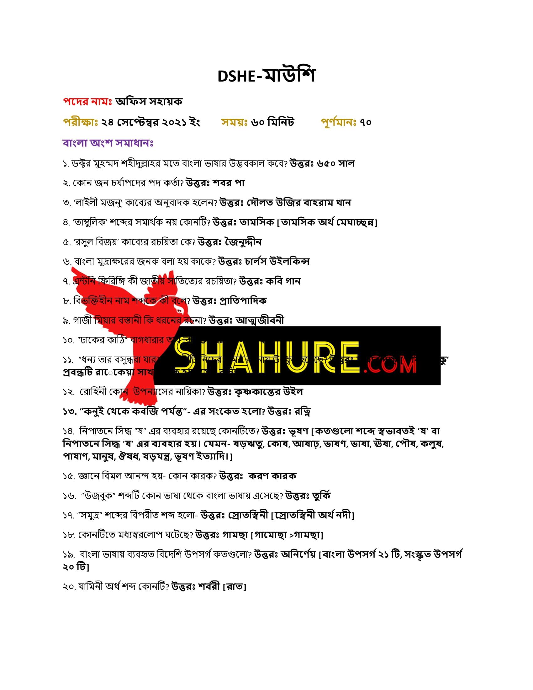 DSHE Office Sohayok Question Solution Bangla