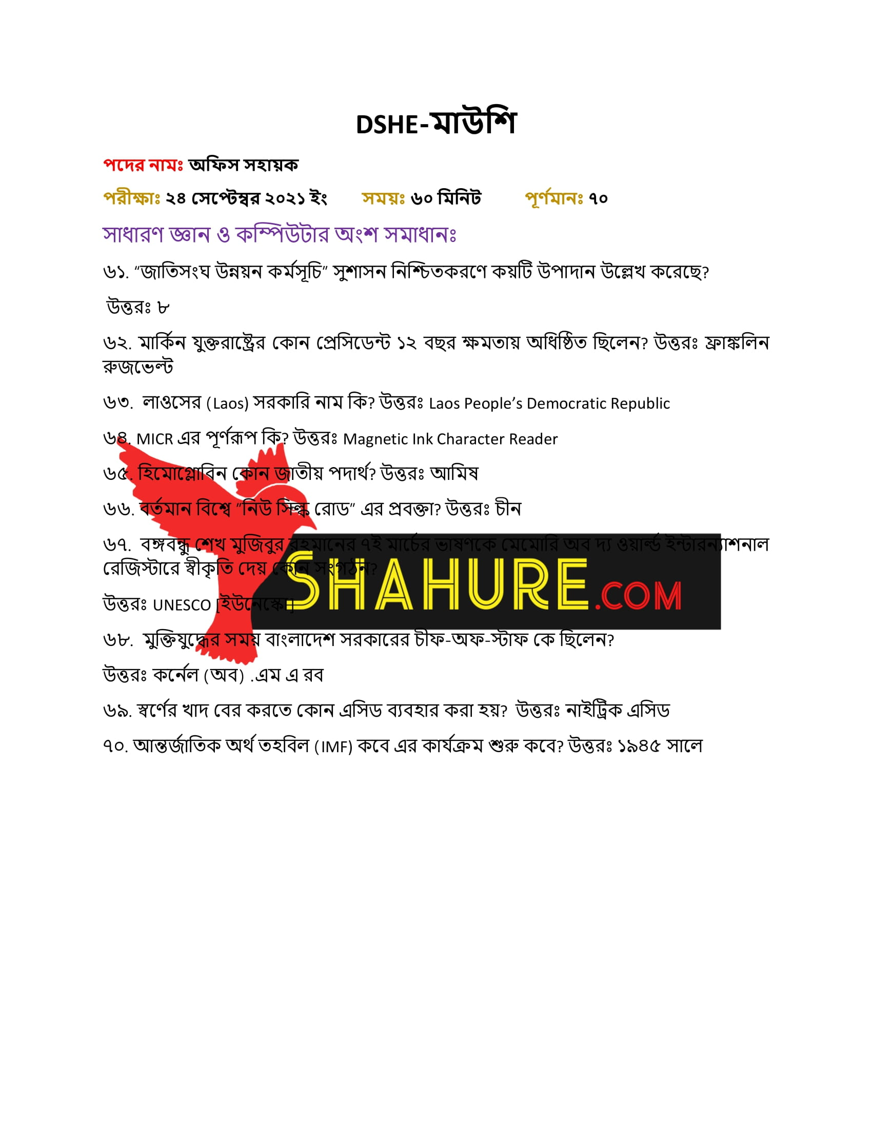 DSHE Office Sohayok Question Solution GK and Computer