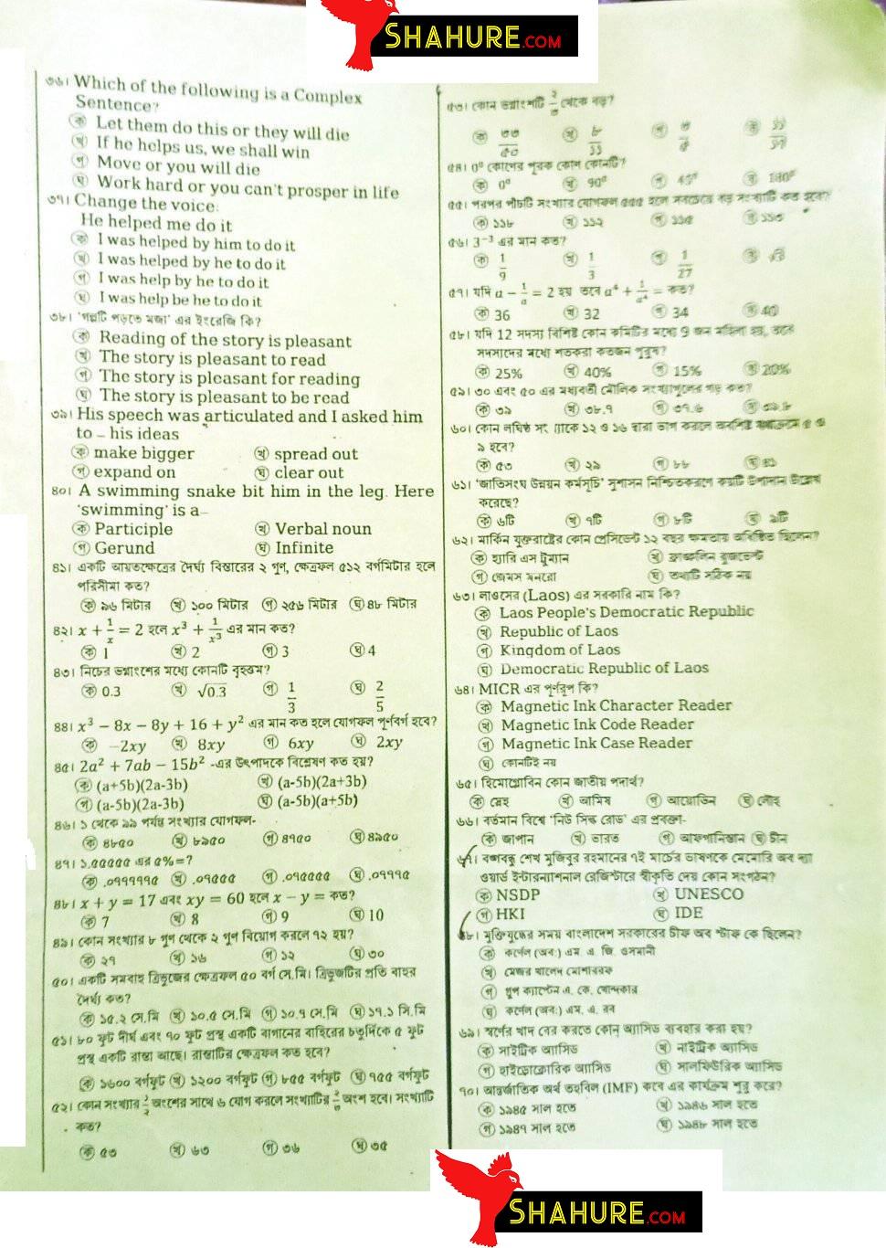 DSHE Office Sohayok Question 2021