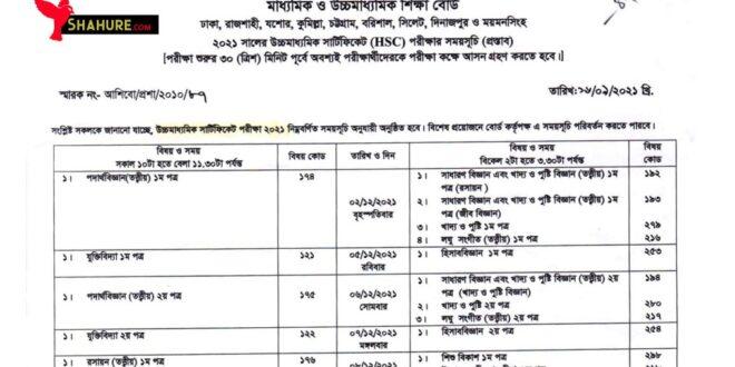 HSC Exam Schedule