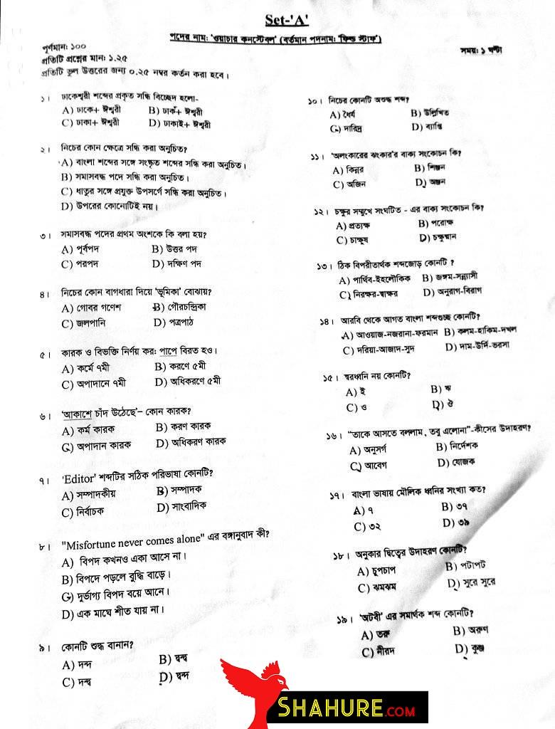 NSI Watcher Constable Exam Question 2021