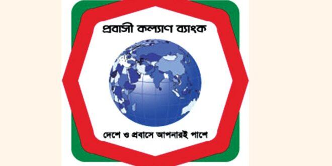Probashi Kallyan Bank (PKB) Officer (Cash) result