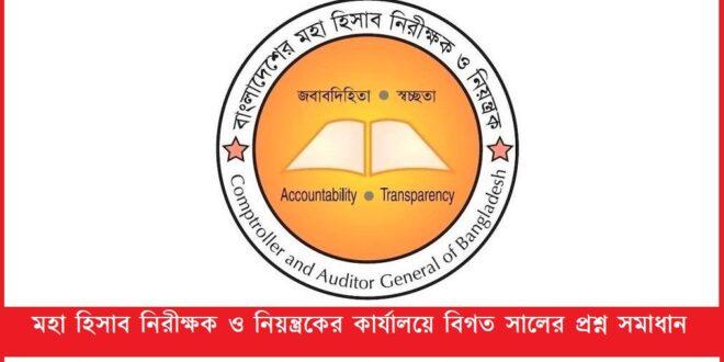 CAG bd logo