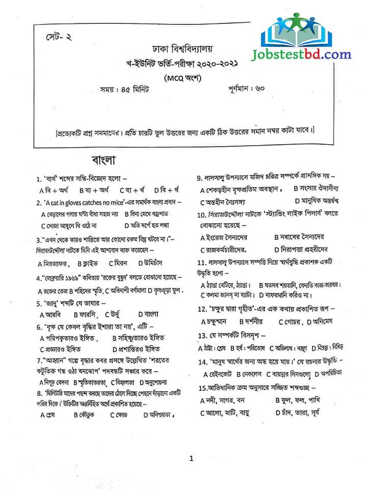 DU B Unit Admission MCQ Question Bangla