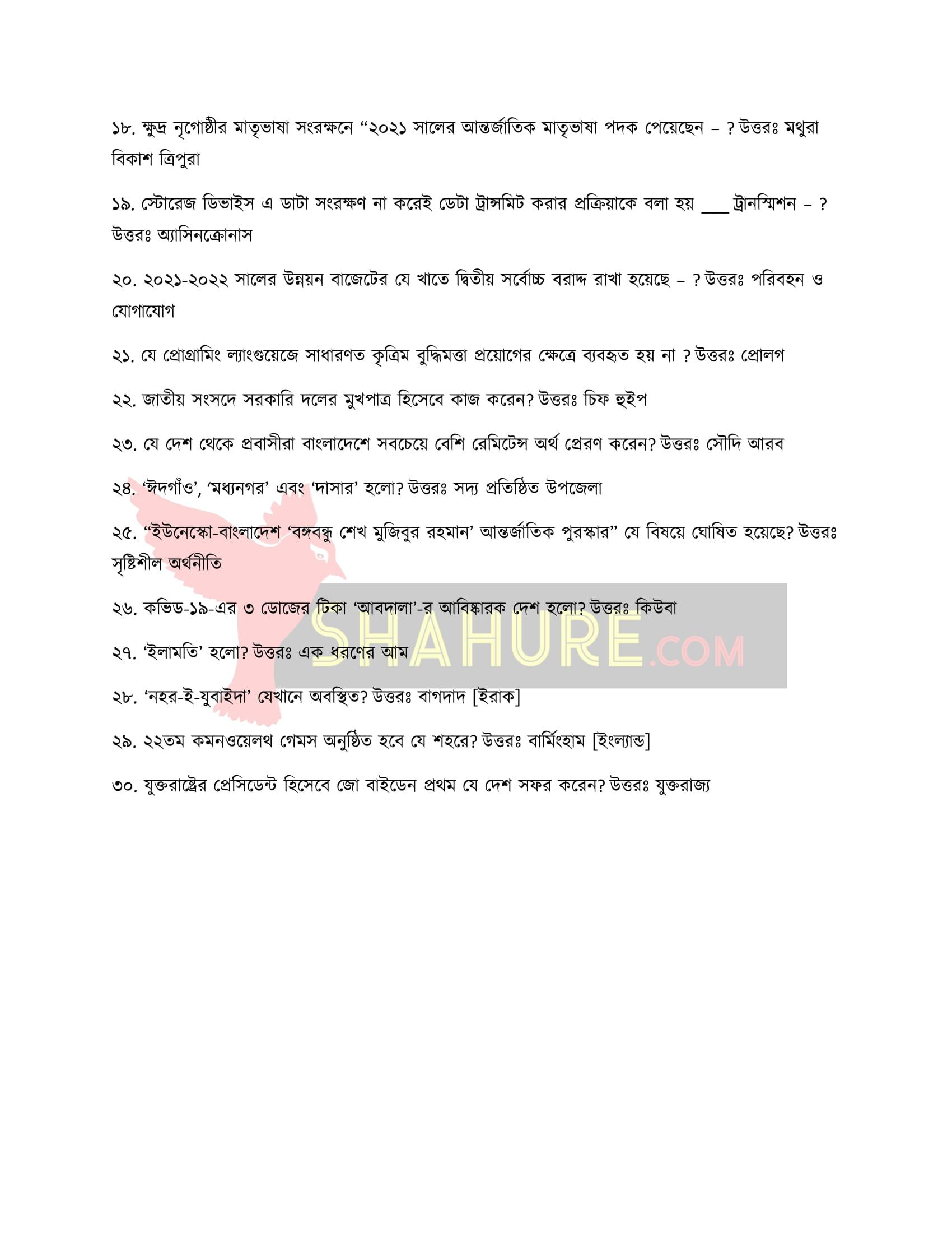 DU B Unit GK Part Question Solution 2021-1