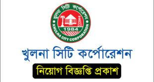 Khulna City Corporation (KCC) Job
