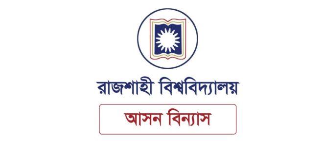 Rajshahi University (RU) Seat Plan 2021